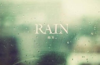 下雨的时候,我觉得有点难过。告诉我我喜欢下雨。