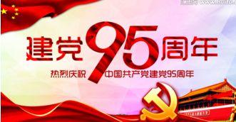 自7月1日中国共产党成立以来,大部分时间都过去了