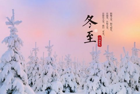 2017冬至美丽句子