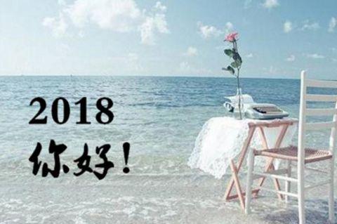 2018年新年谈论最新版本的朋友